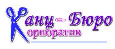 Канцбюро Корпоратив Южно Сахалинск Интернет Магазин